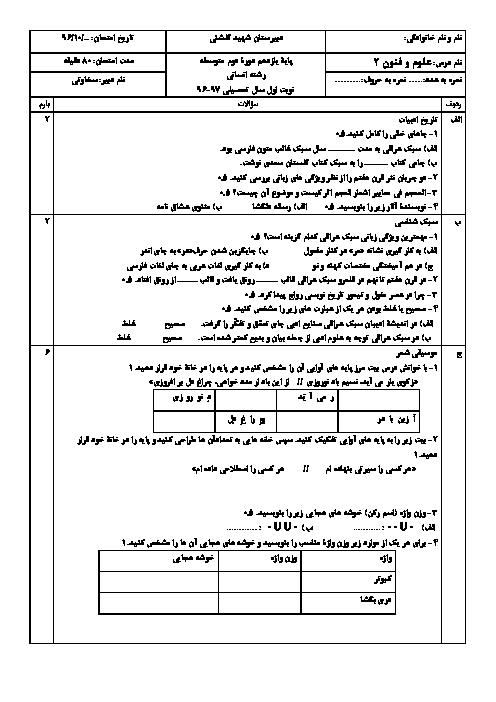 آزمون نوبت اول علوم و فنون ادبی (2) یازدهم دبیرستان شهید گلشنی | دی 1396