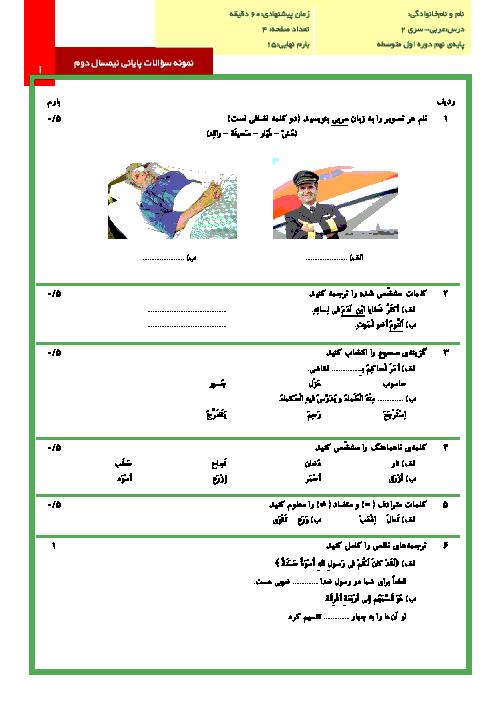 نمونه سوالات پایانی نوبت دوم درس عربی پایه نهم با پاسخنامه تشریحی | سری (2)