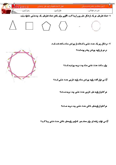 آزمون عملکردی ریاضی ششم   فصل 5: الگوی تعداد قطرها و زاویه های داخلی هشت ضلعی