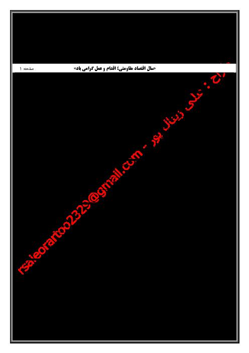 امتحان نوبت دوم مطالعات اجتماعی پایه هشتم دبیرستان شهدای روستای یزدکان | خرداد 95