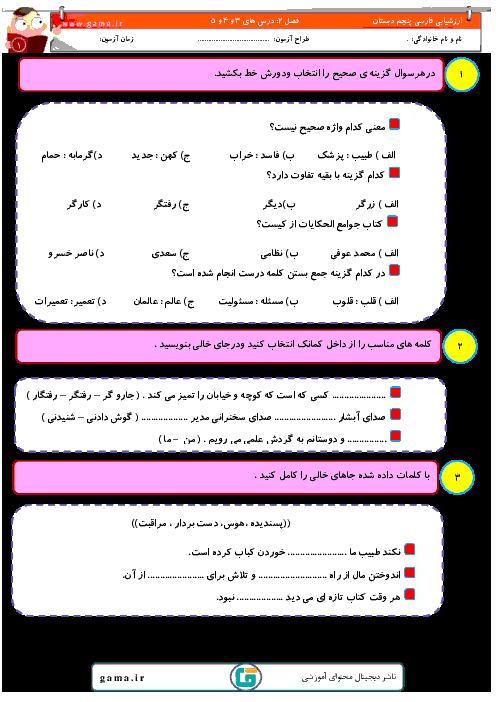 آزمون مدادکاغذی فارسی پنجم دبستان   درس 3 تا 5