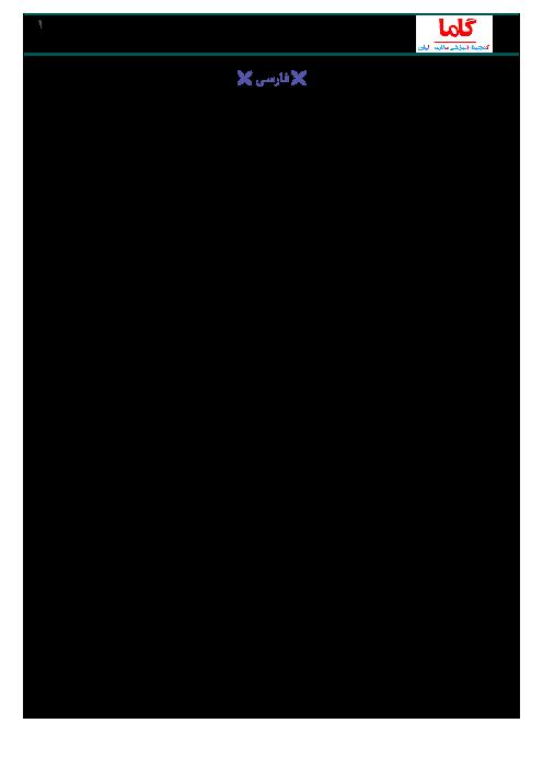 آزمون بنیه علمی پایه پنجم دبستان انجمن مبتکران و نخبگان علوم ایران | اردیبهشت ماه 1395