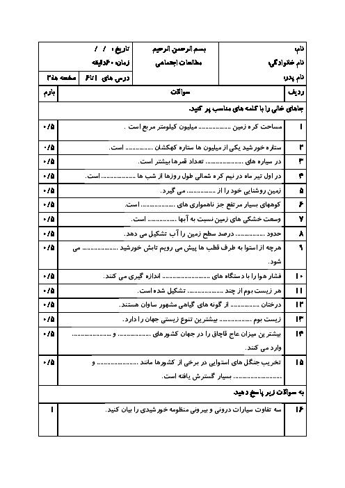 امتحان مطالعات اجتماعی نهم  دبیرستان امام موسی کاظم (ع) خاش با جواب | درس 1 تا 6