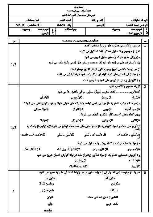 سوالات امتحان نوبت اول زیست شناسی دهم رشته تجربی دبیرستان سید جمال الدین اسد آبادی + جواب | دی 95