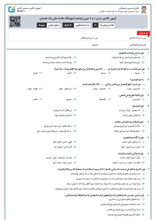 آزمون آنلاین درس 1 و 2 عربی یازدهم آموزشگاه علامه حلی یک همدان