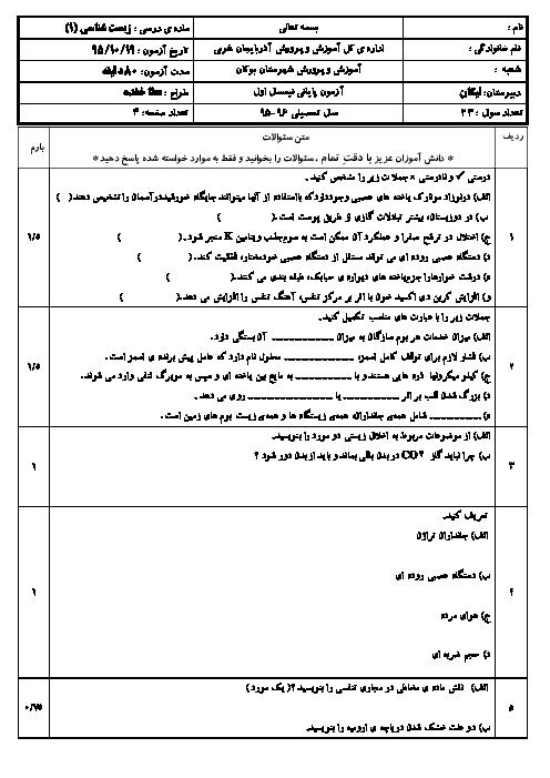 آزمون نوبت اول زیست شناسی (1) دهم رشته تجربی دبیرستان نیکان آذربایجان غربی | دی 95