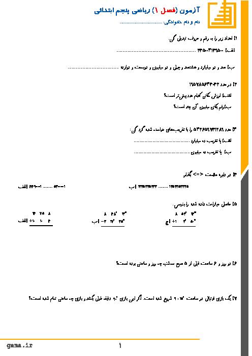 آزمونک ریاضی پنجم دبستان شریف پور | فصل 1: عدد نویسی و الگوها