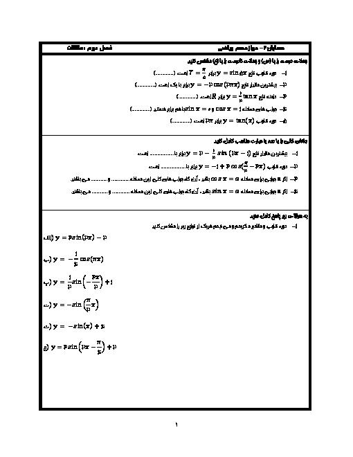 تمرین های تکمیلی فصل 2 حسابان دوازدهم | مثلثات + پاسخ تشریحی