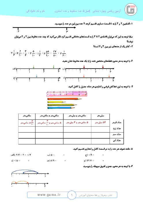 آزمون پایانی فصل 5 ریاضی چهارم ابتدائی | عدد مخلوط و عدد اعشاری
