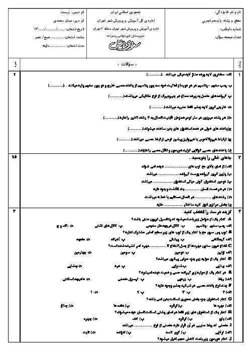 آزمون آمادگی امتحان نوبت اول زیست شناسی (2) پایه یازدهم تجربی | دبیرستان سرای دانش واحد سعادت آباد