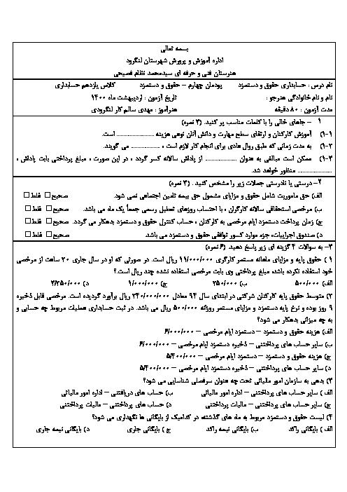 آزمون پودمانی حسابداری حقوق و دستمزد یازدهم هنرستان فنی و حرفه ای حاج سید نظام فصیحی | فصل 4: حسابداری حقوق و دستمزد