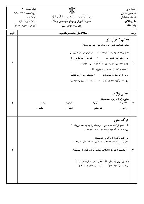 امتحان مستمر ادبیات فارسی هشتم مدرسه ابوعلی سینا | درس 11 تا 13