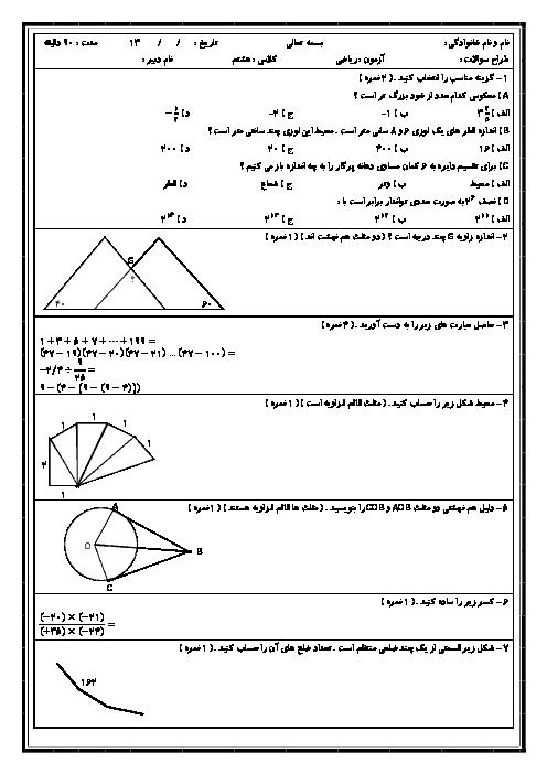 آزمون میان نوبت دوم ریاضی هشتم | فصل 1 تا 7