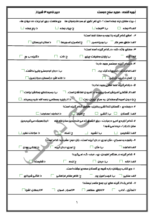 نمونه سوالات تستی ادبیات فارسی نهم دبیرستان نمونه دولتی اندیشه شیراز | فصل اول: زیبایی آفرینش (درس 1و 2)