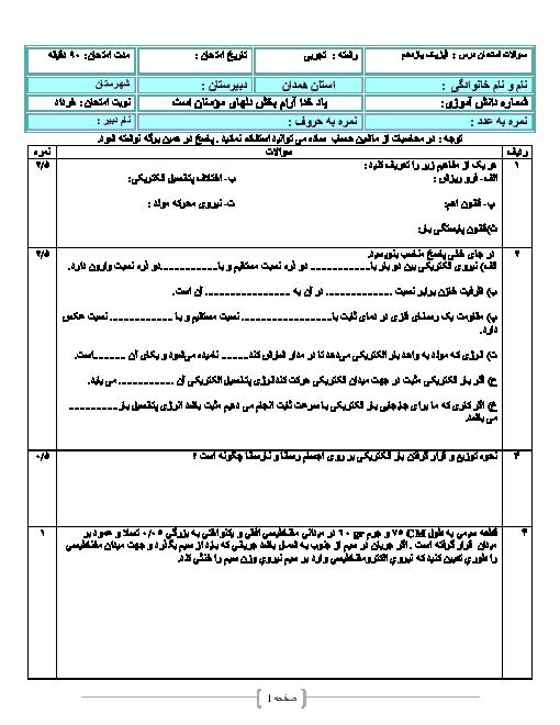 نمونه سوال امتحان نوبت دوم فیزیک (2) پایه یازدهم رشته تجربی | ویژه خرداد 97