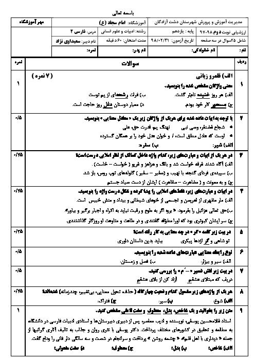 امتحان نوبت دوم فارسی یازدهم دبیرستان امام سجاد دشت آزادگان | خرداد 1398 + پاسخ