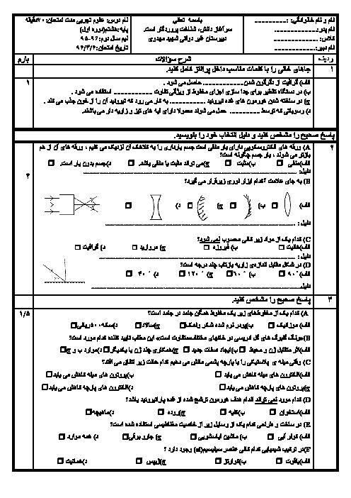 امتحان نوبت دوم علوم تجربی پایه هشتم مدرسه شهید مهدوی   خرداد 1396