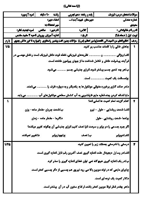 امتحان ترم اول فیزیک (1) دهم دبیرستان شهید آیت اله سعیدی مشهد | دی 1398
