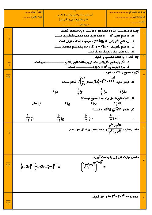 آزمون ریاضی (2) یازدهم تجربی فصل 5 (توابع لگاریتمی و نمایی) + پاسخ تشریحی