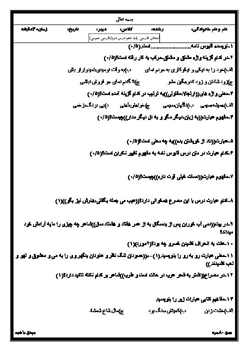 آزمونک فارسی (1) دهم عمومی کلیه رشته ها  |  درس 2: از آموختن، ننک مدار