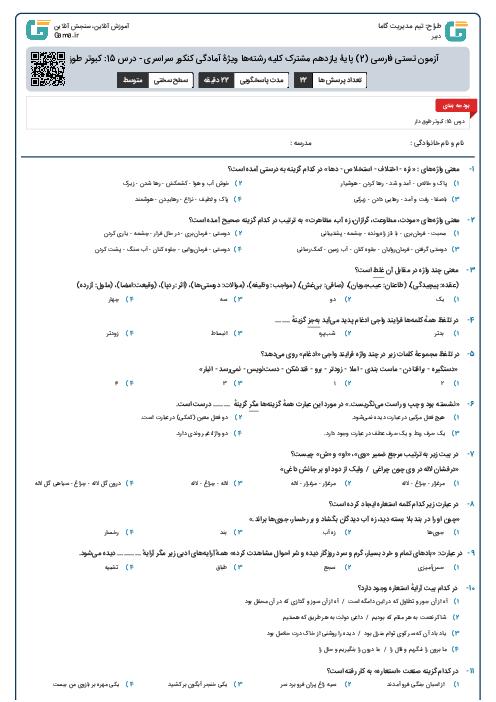 آزمون تستی فارسی (2) پایۀ یازدهم مشترک کلیه رشتهها ویژۀ آمادگی کنکور سراسری - درس 15: کبوتر طوقدار