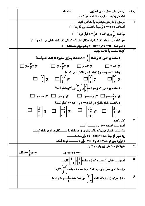 امتحان ریاضی نهم | فصل 6: خط و معادله های خطی