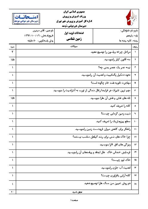 سوالات و پاسخنامه امتحان ترم اول زمین شناسی یازدهم دبیرستان موحد   دی 1397