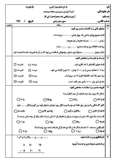 آزمون نوبت دوم ریاضی پنجم دبستان نبوت ابید | اردیبهشت 1397