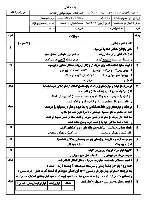 امتحان نوبت دوم فارسی دهم دبیرستان نمونه دولتی راه دانش | خرداد 1398 + پاسخ