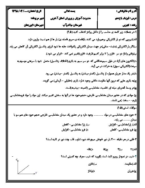 آزمون نوبت دوم فیزیک (2) یازدهم دبیرستان ابوریحان | خرداد 1398
