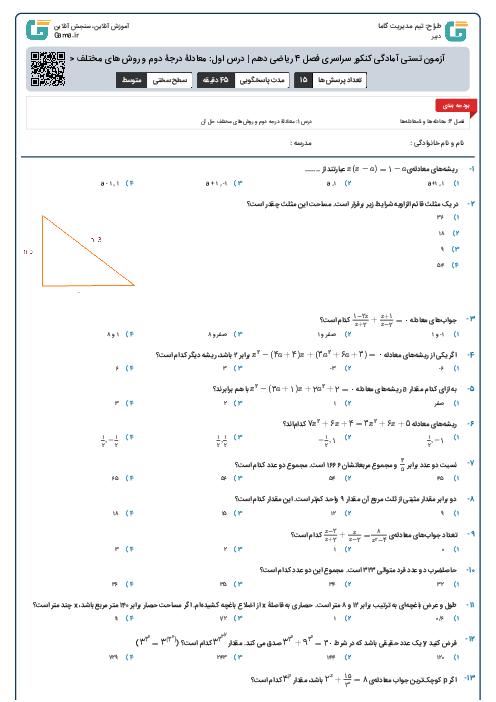آزمون تستی آمادگی کنکور سراسری فصل 4 ریاضی دهم   درس اول: معادلۀ درجۀ دوم و روش های مختلف حل آن