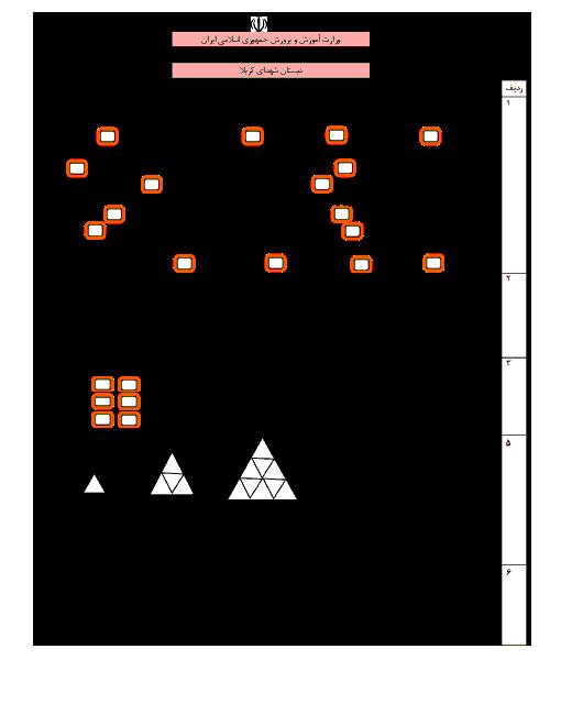 آزمون مدادکاغذی ریاضی ششم دبستان شهدای کربلای رودان | مهر ماه 98: فصل 1: عدد و الگوهای عددی
