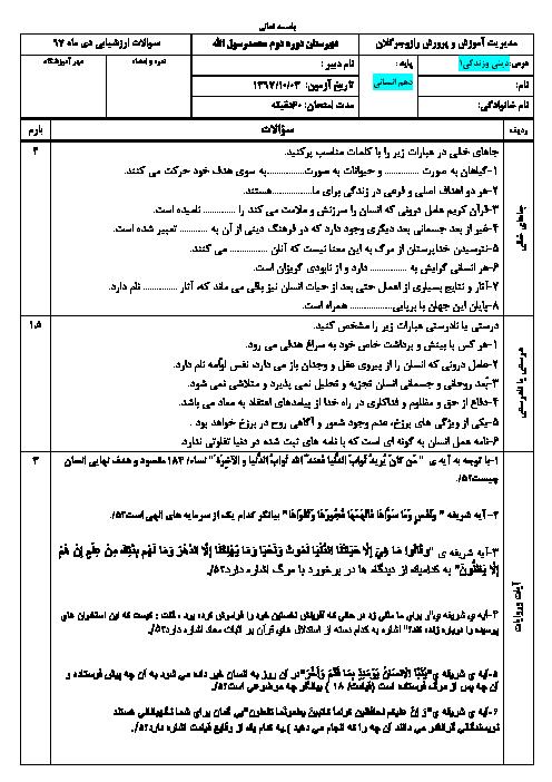 سوال امتحان ترم اول دین و زندگی (1) دهم دبیرستان محمدرسول الله | دی 1397