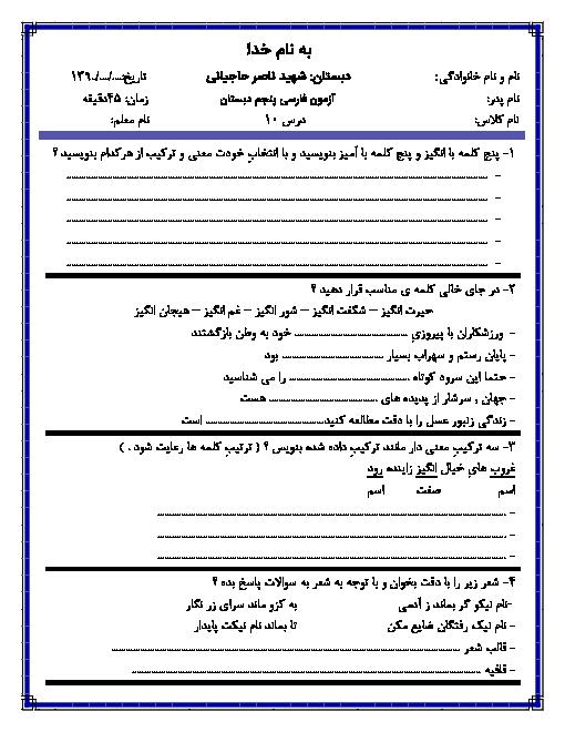 آزمونک فارسی پنجم دبستان شهید ناصر حاجیانی 1 | درس 10: نامِ نیکو + پاسخ