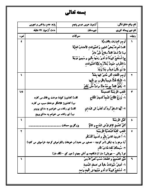 امتحان درس 5 عربی دهم دبیرستان باقرالعلوم | اَلدَّرْسُ الْخامِسُ: هذا خَلقُ اللّٰهِ + پاسخ