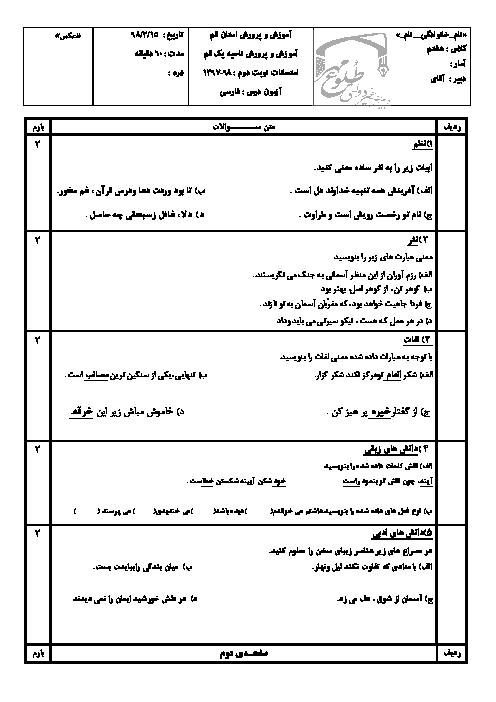 آزمون نوبت دوم ادبیات فارسی، املا و انشا نهم مدرسه طلوع مهر   خرداد 1398