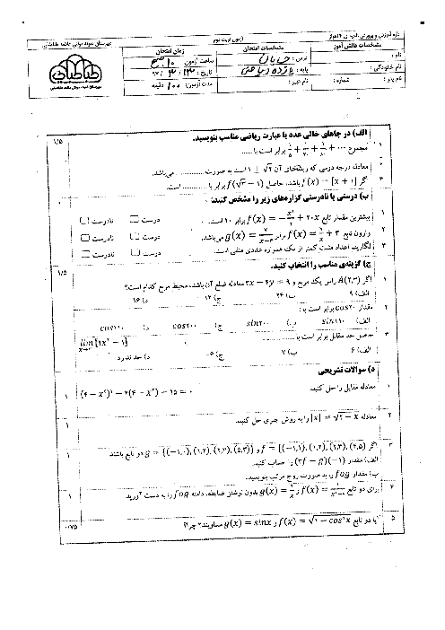 آزمون نوبت دوم حسابان (1) پایه یازدهم دبیرستان علامه طباطبایی    خرداد 1397