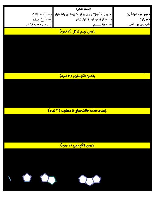 امتحان درس ریـاضـی پایه هفتـم دبیرستان آزادگـان- خرداد ماه 1396