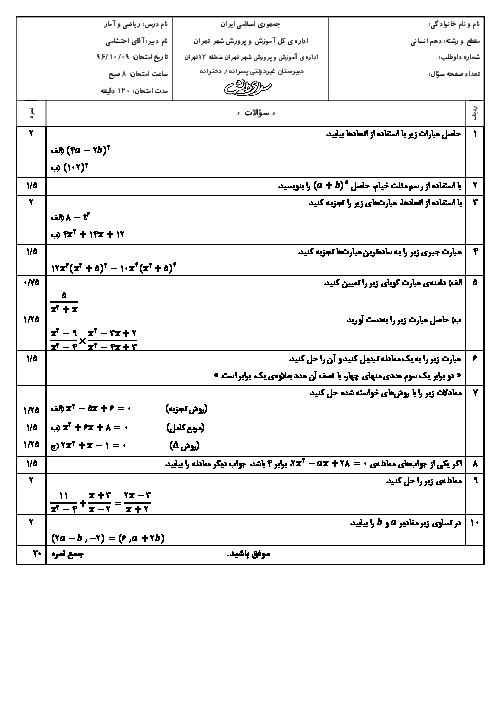 سوالات و پاسخ امتحان نوبت اول ریاضی و آمار (1) دهم انسانی دبیرستان سرای دانش حافظ - دی 96