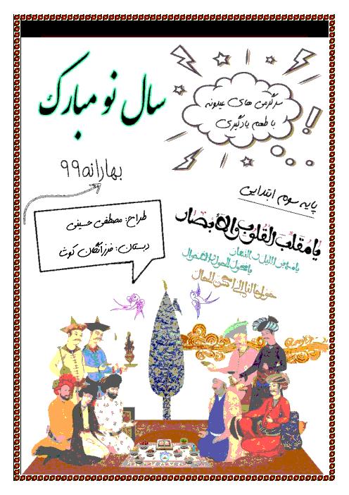پیک بهارانه کلاس سوم دبستان فرزانگان کوشا | نوروز 1399