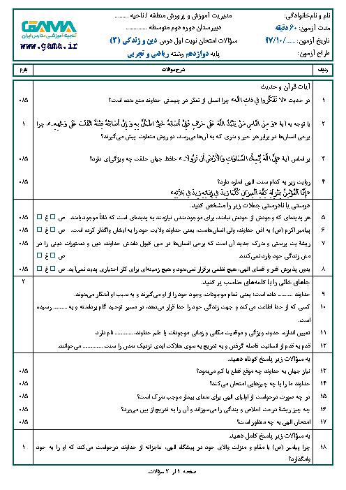 نمونه سوال امتحان نوبت اول دین و زندگی (3) دوازدهم رشته ریاضی و تجربی | سری 3 + پاسخ