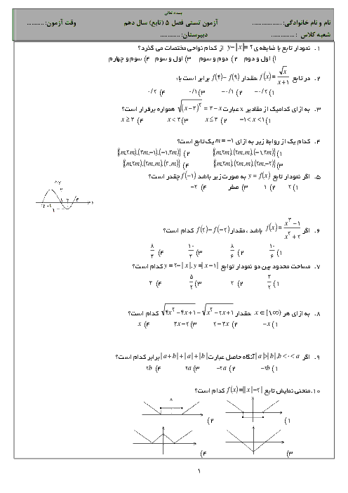 سوالات امتحان تستی ریاضی (1) دهم | فصل 5: تابع
