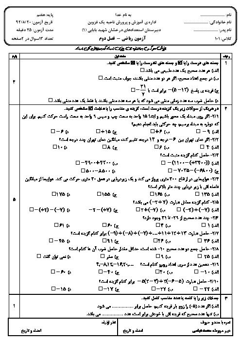 آزمون فصل 2 ریاضی هفتم - دبیرستان تیزهوشان شهید بابایی (1) استان قزوین(کلاس های101و103)