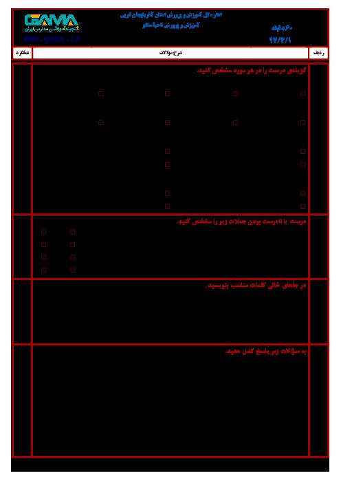 سؤالات امتحان هماهنگ نوبت دوم هدیههای آسمان پایه ششم ابتدائی مدارس ناحیۀ ماکو | خرداد 1397