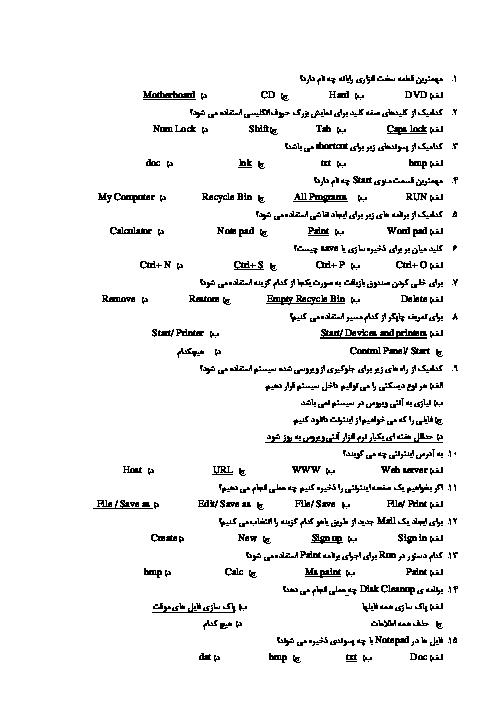 سؤالات طبقهبندی شده تایپ رایانهای پایه یازدهم هنرستان با پاسخ در متن | فروردین 1396