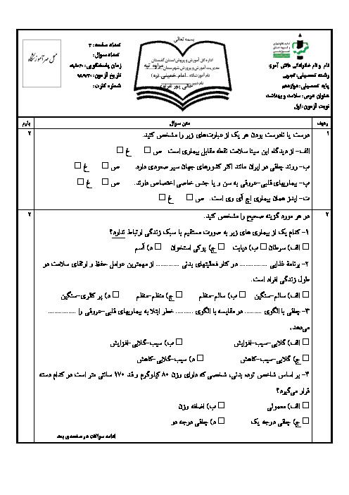 سوالات امتحان نوبت اول سلامت و بهداشت دوازدهم دبیرستان امام خمینی(ره)   دی 98