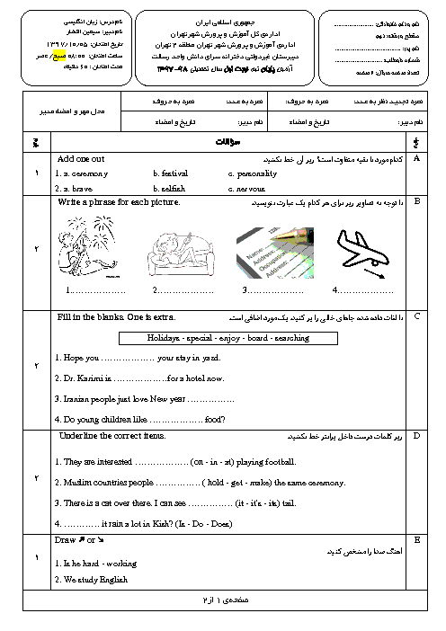 سوالات و پاسخ تشریحی امتحانات ترم اول زبان انگلسی نهم مدارس سرای دانش | دی 97