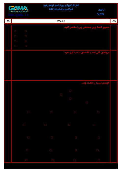 آزمون نوبت دوم ریاضی ششم هماهنگ گناباد | خرداد 1398