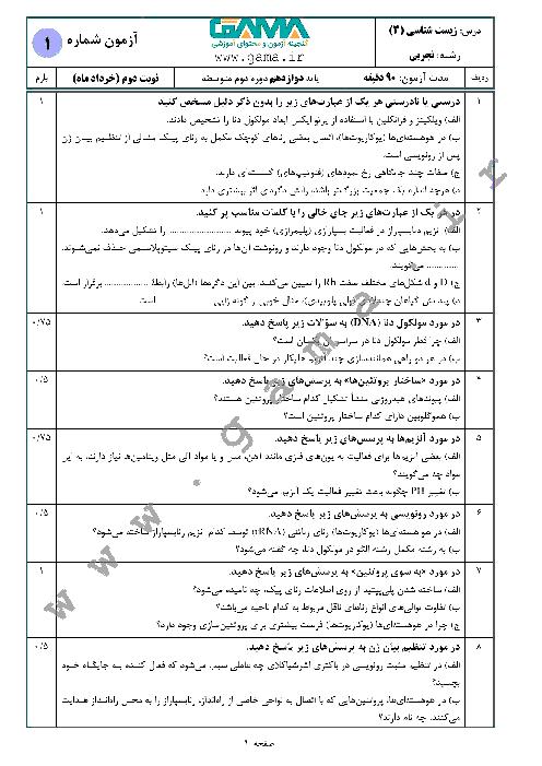 4 سری نمونه سؤال آمادگی امتحان نهایی (نوبت دوم) زیست شناسی (3) دوازدهم تجربی