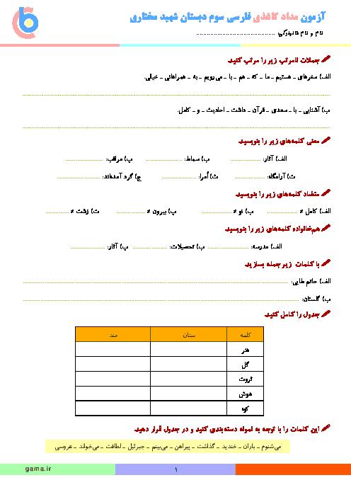آزمون مدادکاغذی نگارش فارسی سوم دبستان شهید مختاری | پایان بهمن ماه